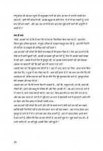 2013 blz26-27 De bittere waarheid Hindi_Pagina_1